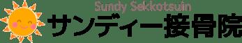 土浦市の接骨院|サンディー接骨院